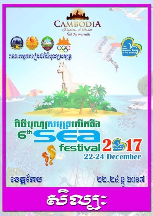 Sea Festival - Kep @ Kep | Kep Province | Cambodia
